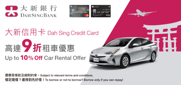 Special offer for Dah Sing Credit Card