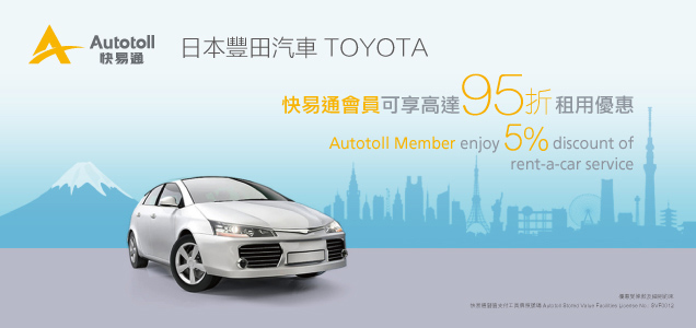 Special offer for Autotoll members ( 5% discount at all shops except Kansai International airport )