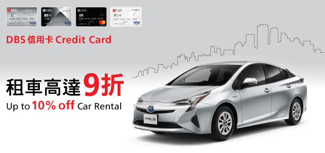 Special offer for DBS Credit Card